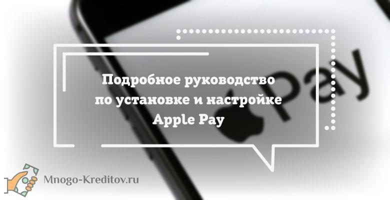 Руководство по установке и настройке Apple Pay