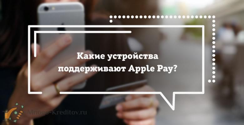 Какие устройства поддерживают Apple Pay?