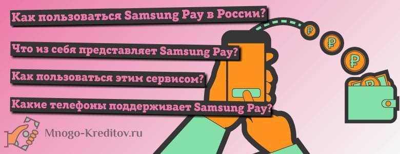 Как пользоваться Samsung Pay?