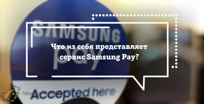 Что из себя представляет сервис Samsung Pay?