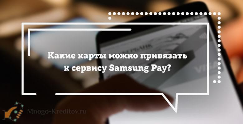 Какие карты можно привязать к сервису Samsung Pay?