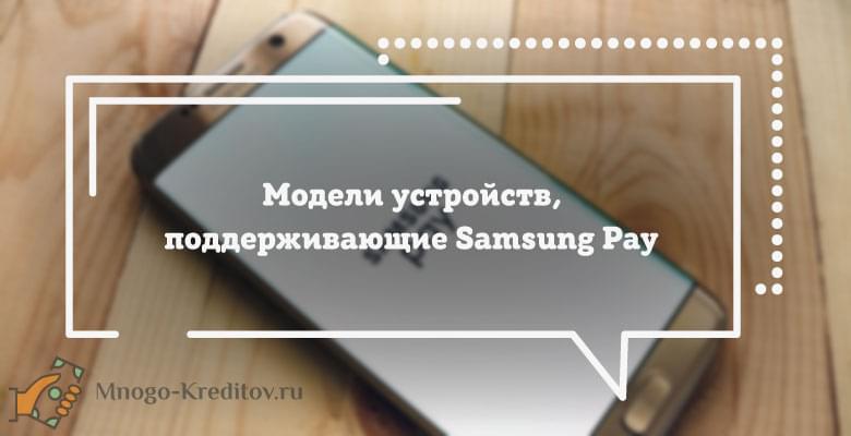 Модели устройств, поддерживающие Samsung Pay