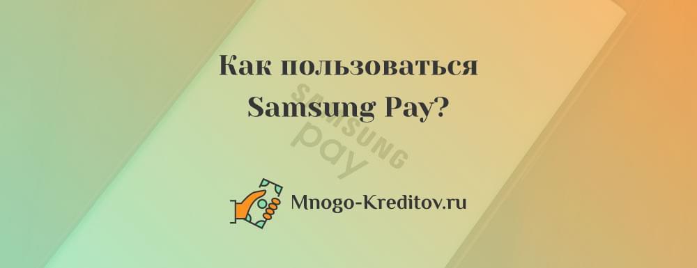Часто задаваемые вопросы о картах с Samsung Pay