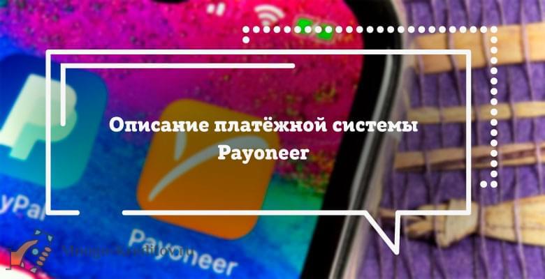 Описание платёжной системы Payoneer