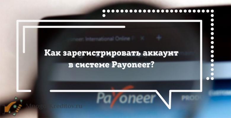 Как зарегистрировать аккаунт в системе Payoneer?