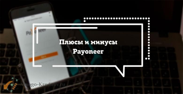 Плюсы и минусы Payoneer