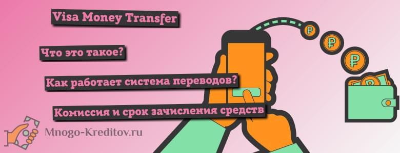 Visa Money Transfer что это обзор