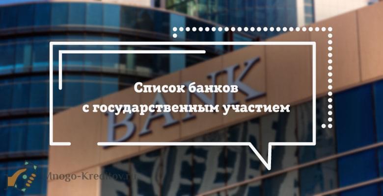 Какие государственные банки в российской федерации
