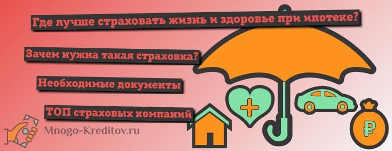 Где лучше страховать жизнь и здоровье при ипотеке?