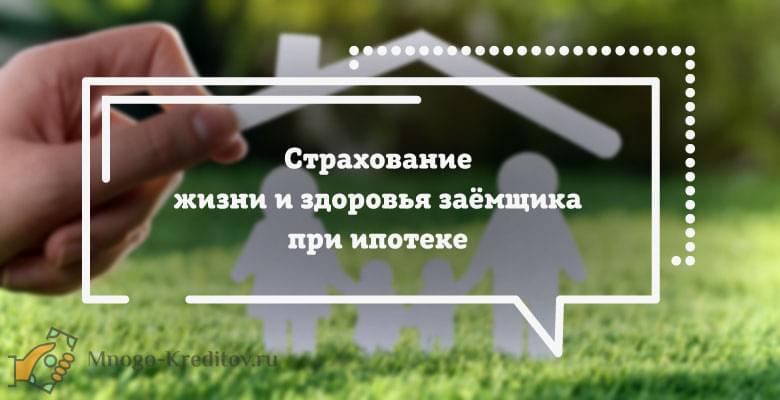 Страхование жизни и здоровья заёмщика при ипотеке