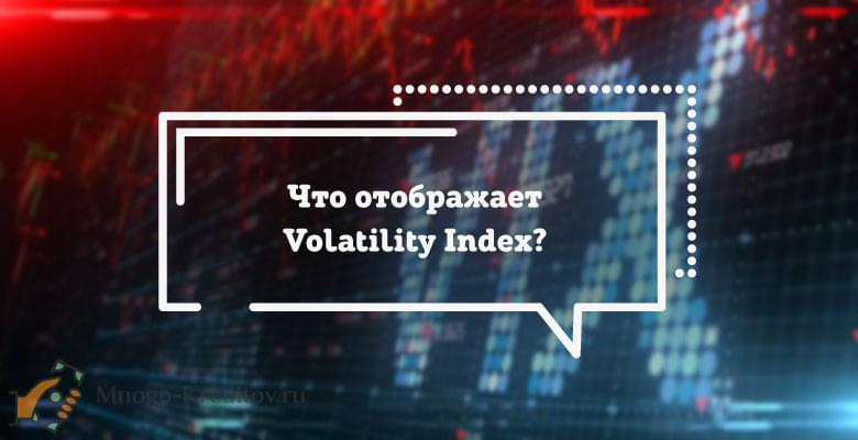 Что отображает Volatility Index?
