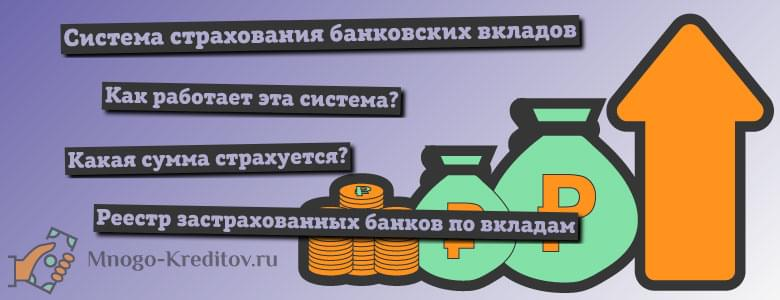 Система страхования банковских вкладов