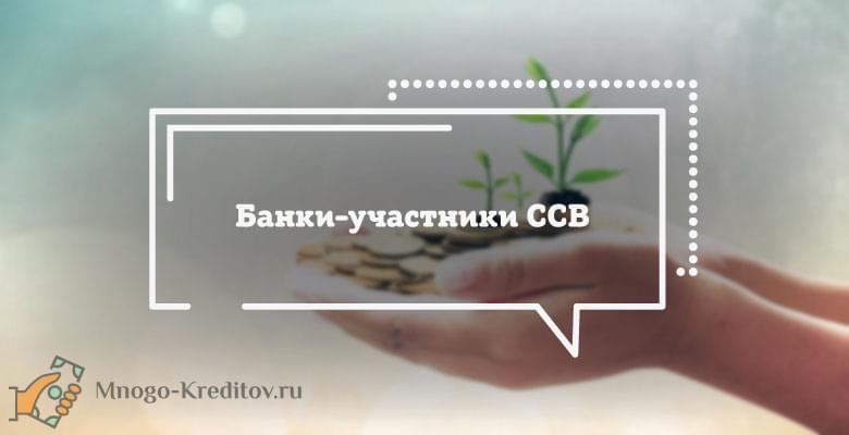 Банки-участники ССВ