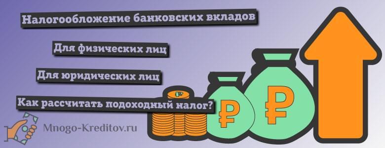 Нужно ли платить налог с процентов по пенсионной карте