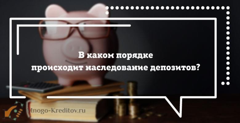 В каком порядке происходит наследование депозитов?