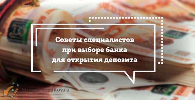Советы специалистов при выборе банка для открытия депозита