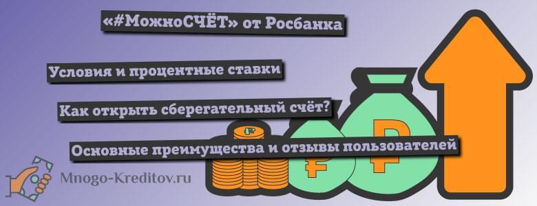 сберегательные вклады в кредитной организации открываются ипотека без первоначального взноса в каком банке можно взять
